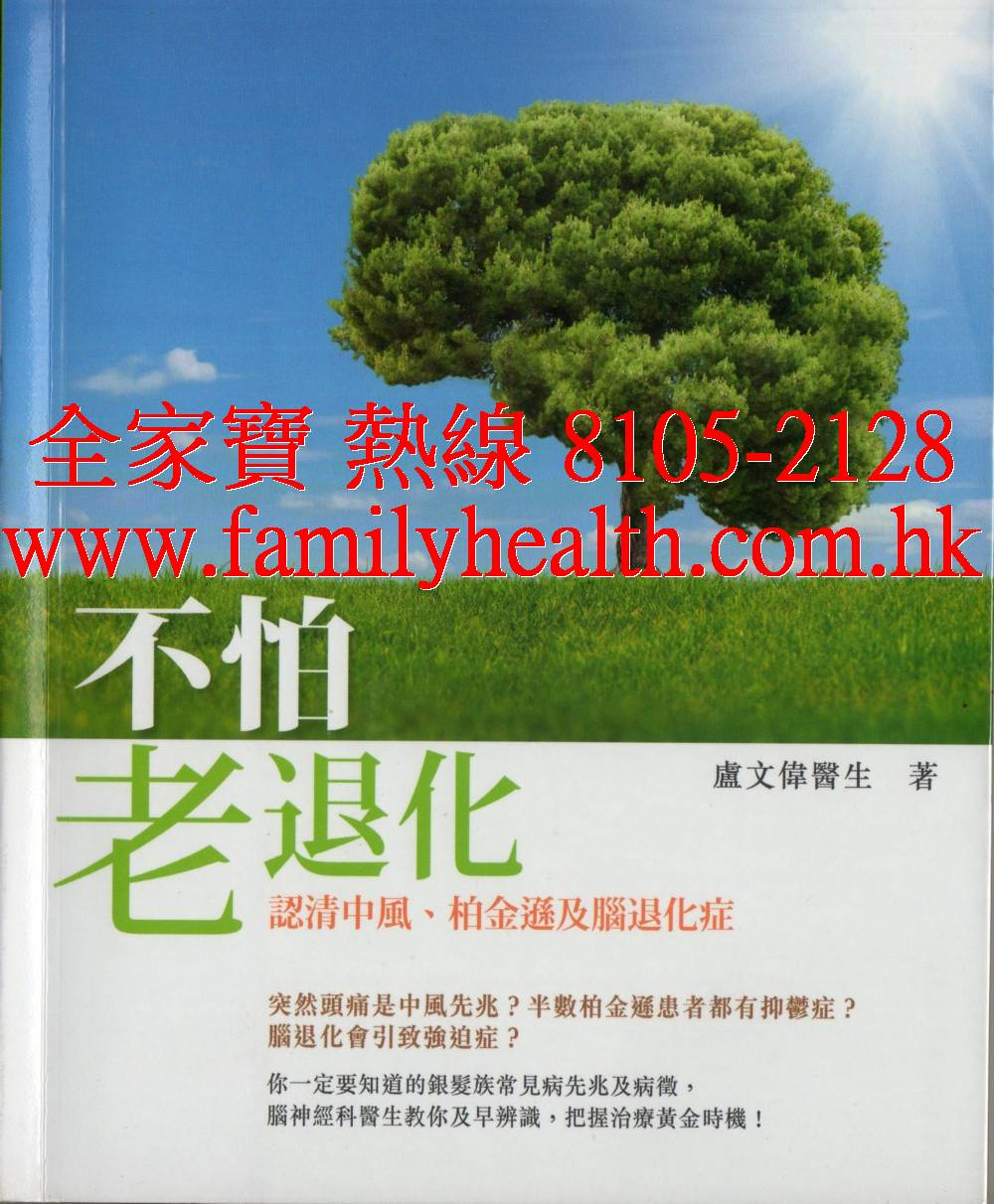 http://www.familyhealth.com.hk/files/full/878_0.jpg