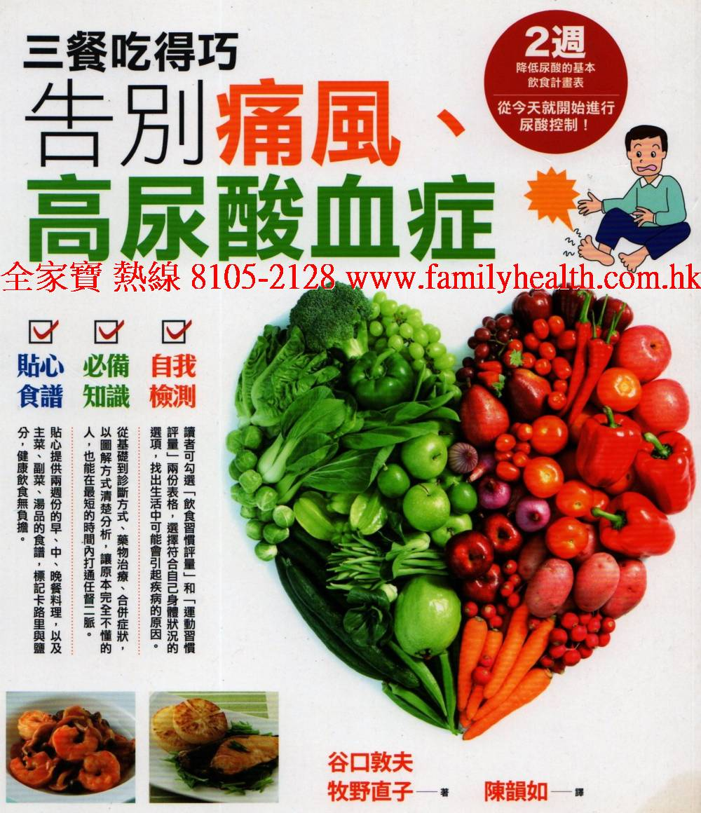 http://www.familyhealth.com.hk/files/full/882_0.jpg
