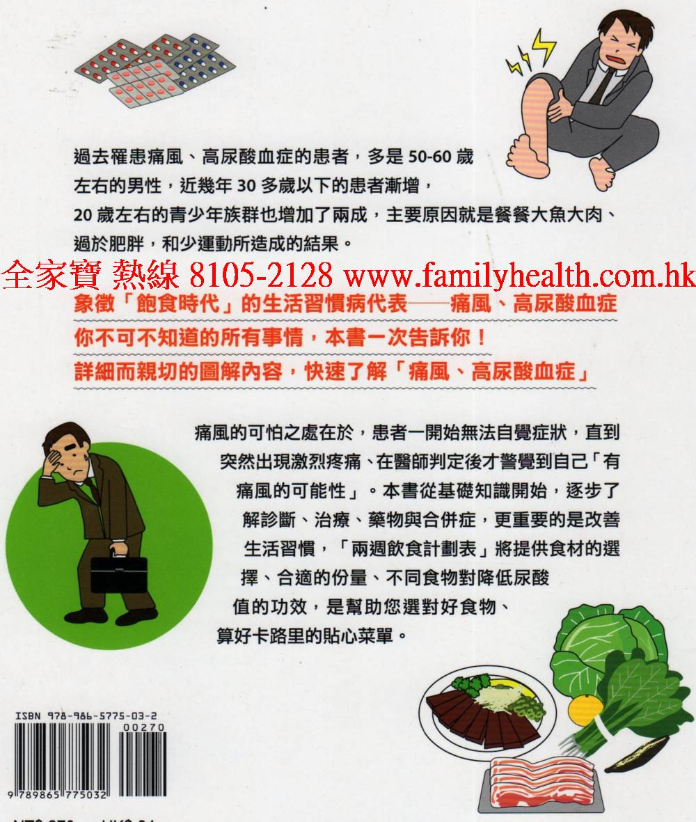 http://www.familyhealth.com.hk/files/full/882_1.jpg