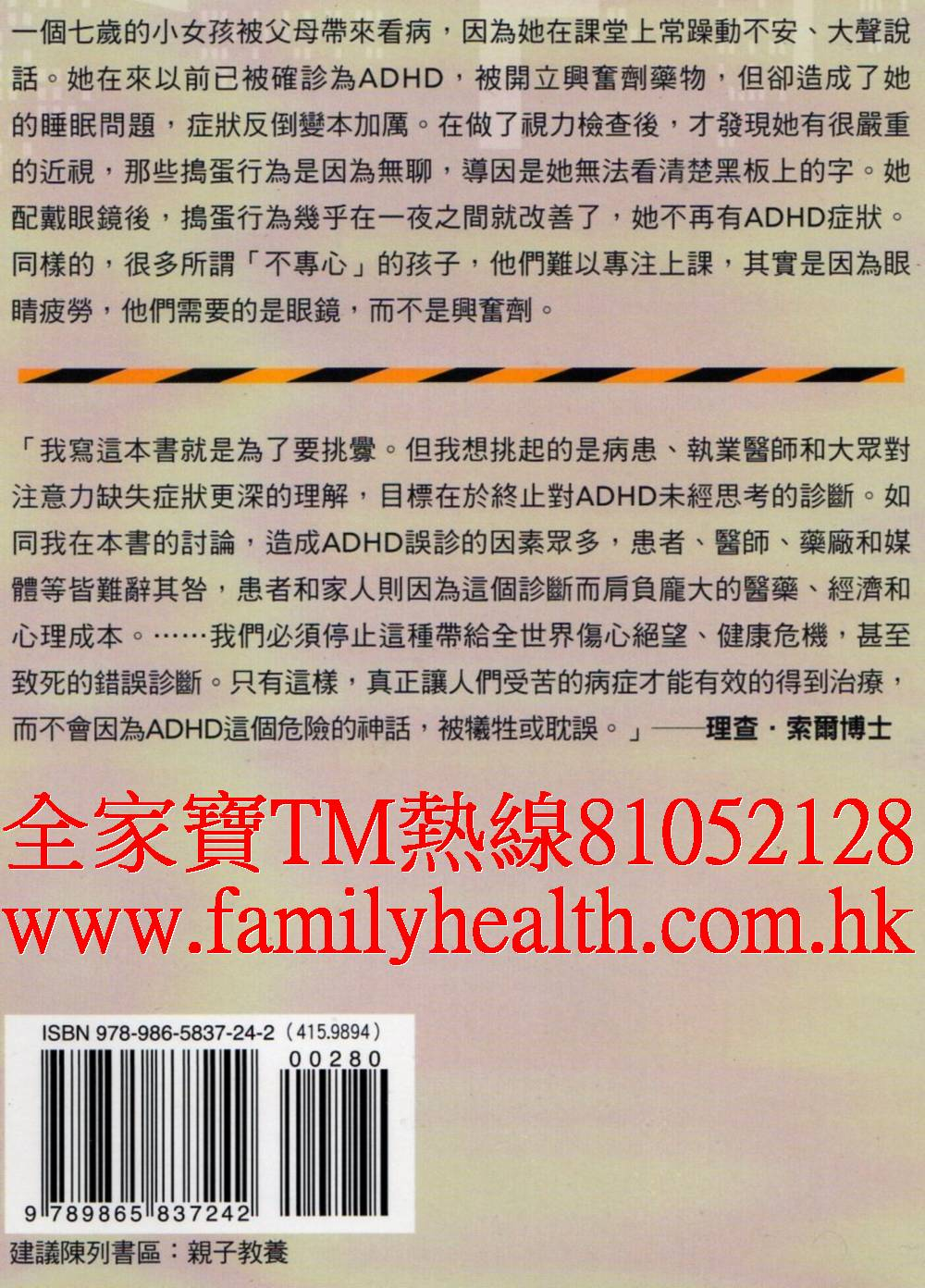 http://www.familyhealth.com.hk/files/full/896_1.jpg