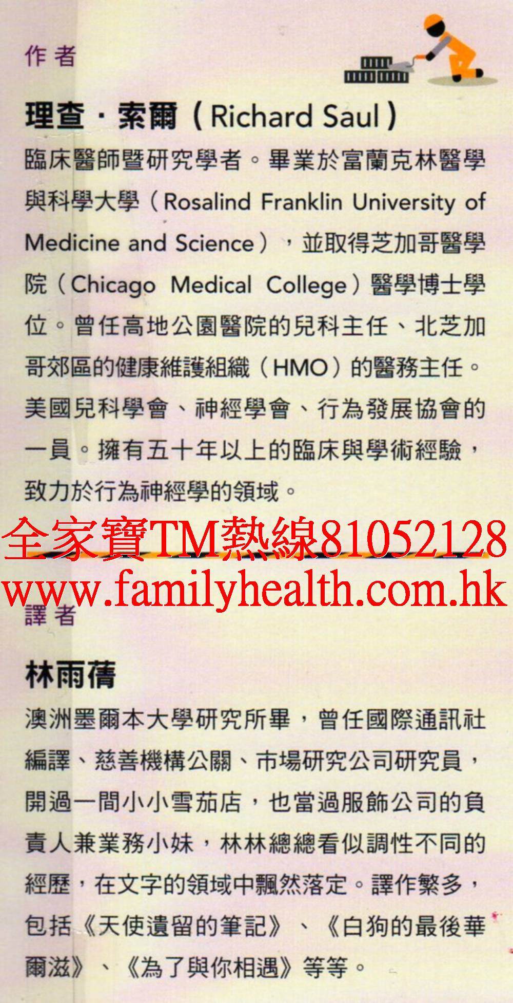 http://www.familyhealth.com.hk/files/full/896_2.jpg