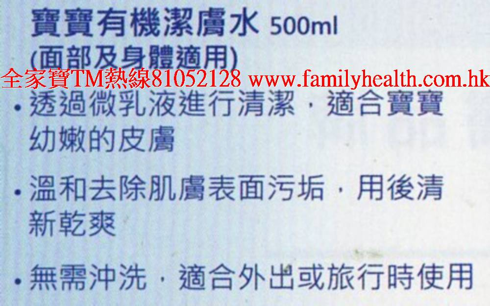 http://www.familyhealth.com.hk/files/full/899_1.jpg