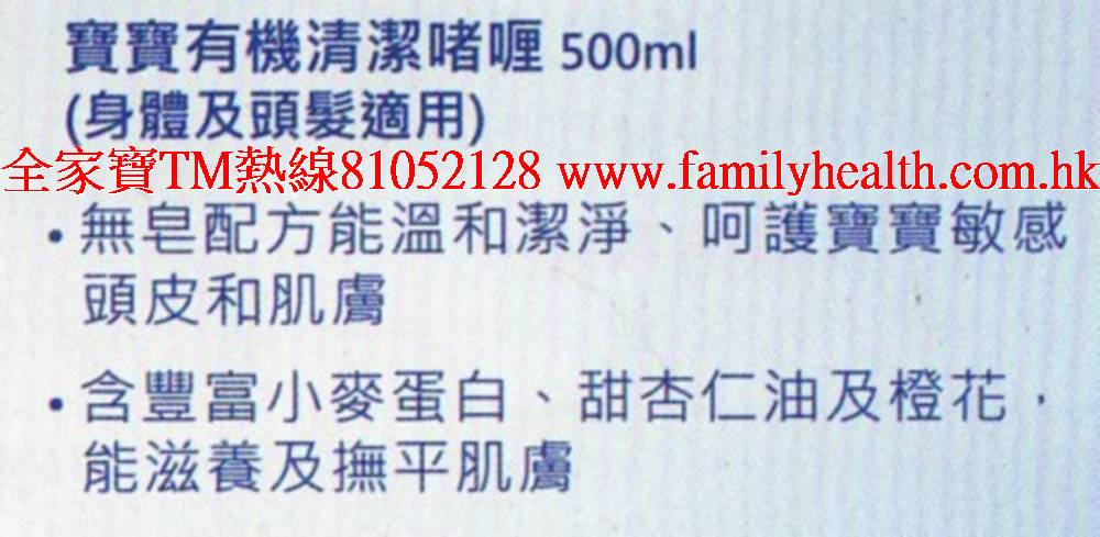 http://www.familyhealth.com.hk/files/full/900_1.jpg