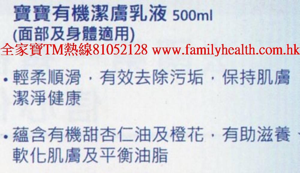 http://www.familyhealth.com.hk/files/full/901_1.jpg