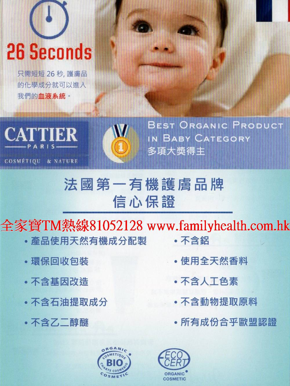 http://www.familyhealth.com.hk/files/full/902_1.jpg
