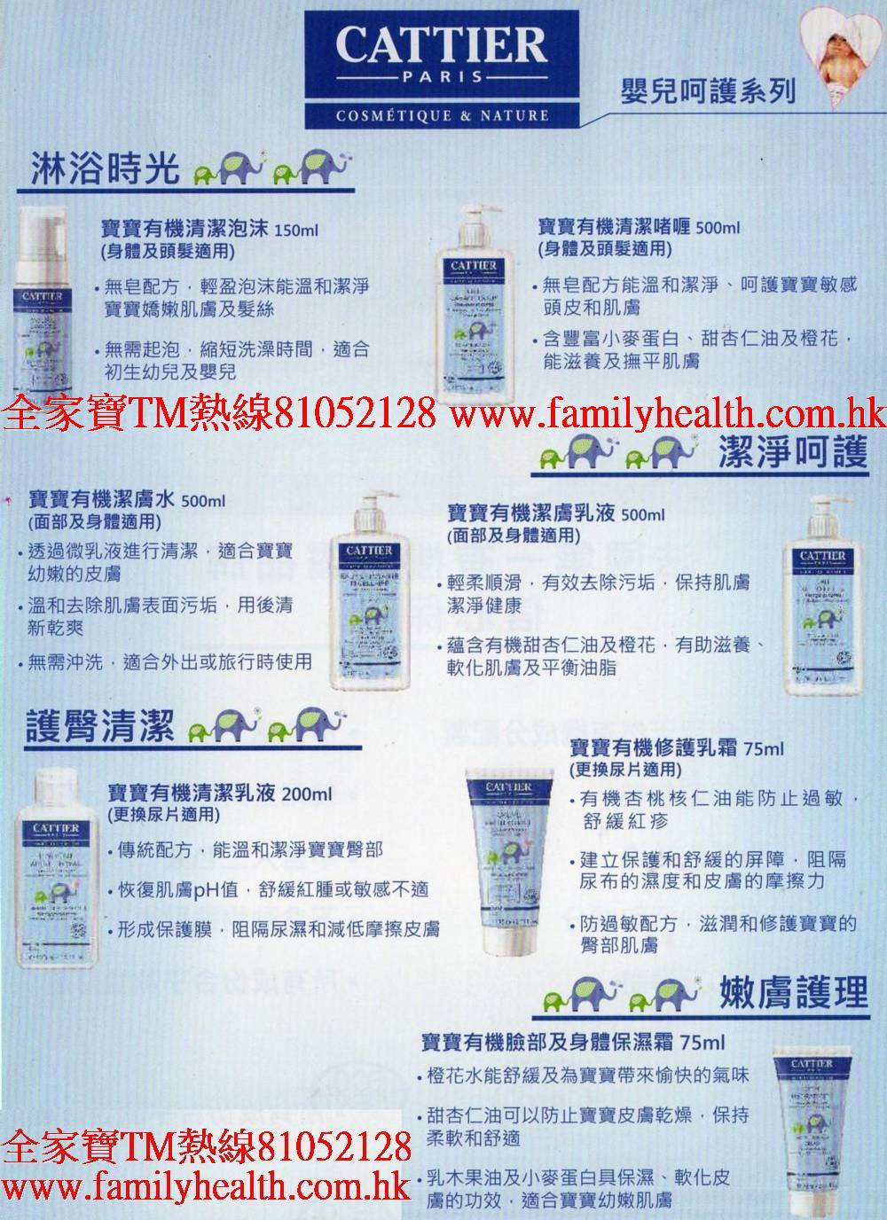 http://www.familyhealth.com.hk/files/full/902_4.jpg