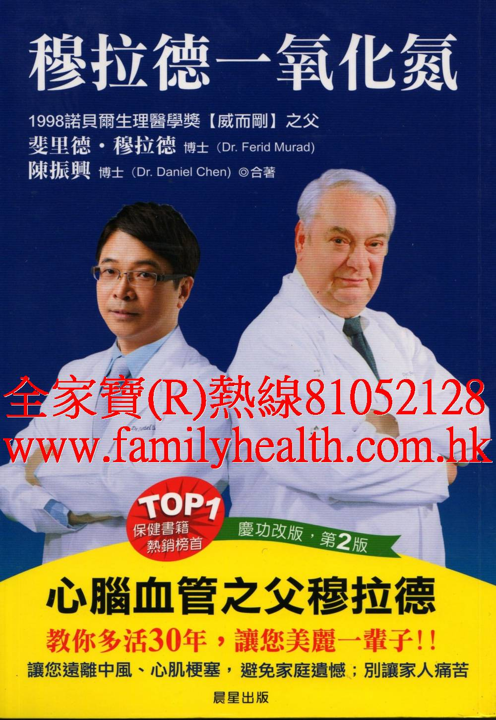 http://www.familyhealth.com.hk/files/full/911_0.jpg