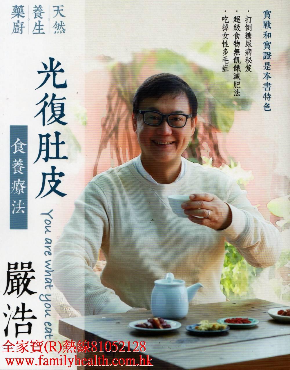 http://www.familyhealth.com.hk/files/full/912_0.jpg
