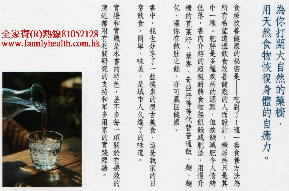 http://www.familyhealth.com.hk/files/full/912_1.jpg