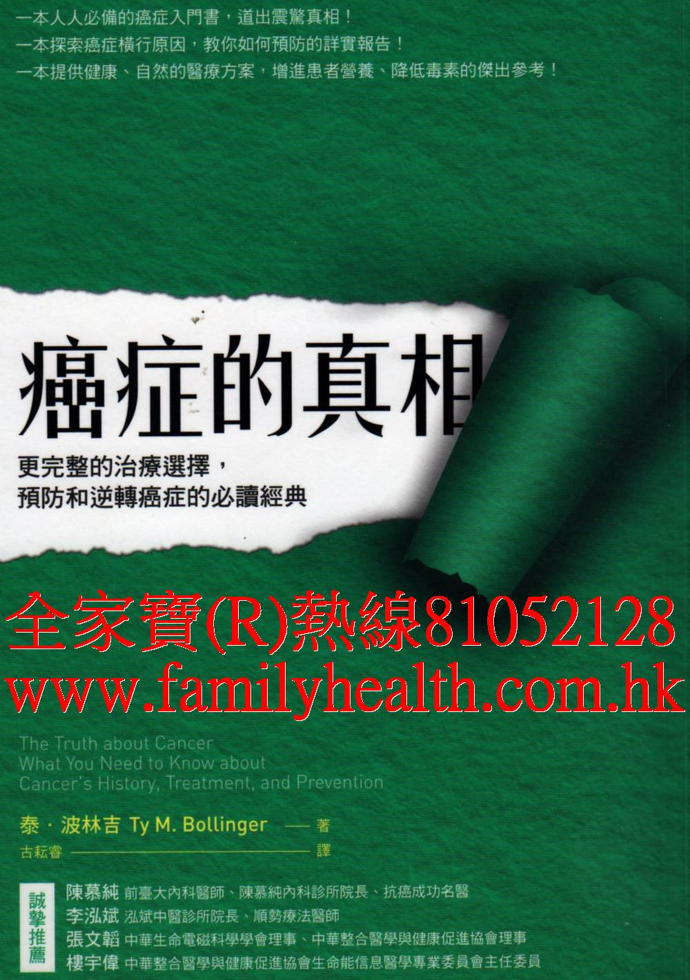 http://www.familyhealth.com.hk/files/full/913_0.jpg