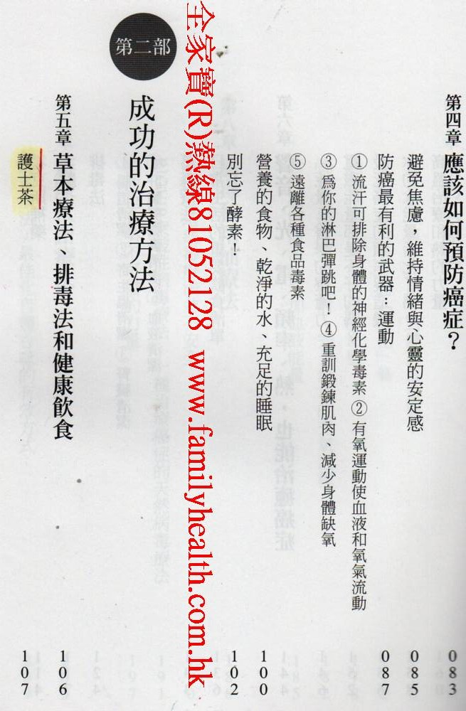 http://www.familyhealth.com.hk/files/full/913_4.jpg