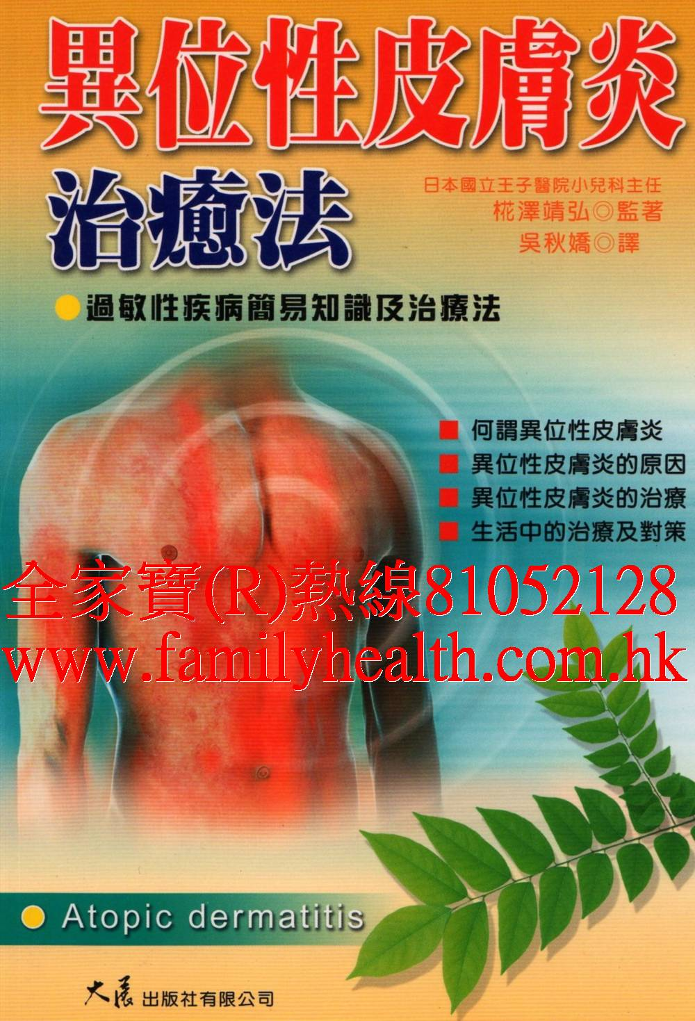 http://www.familyhealth.com.hk/files/full/921_0.jpg