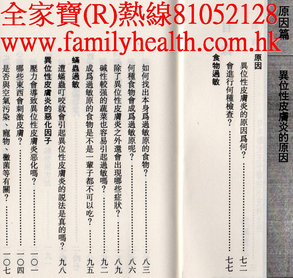http://www.familyhealth.com.hk/files/full/921_2.jpg