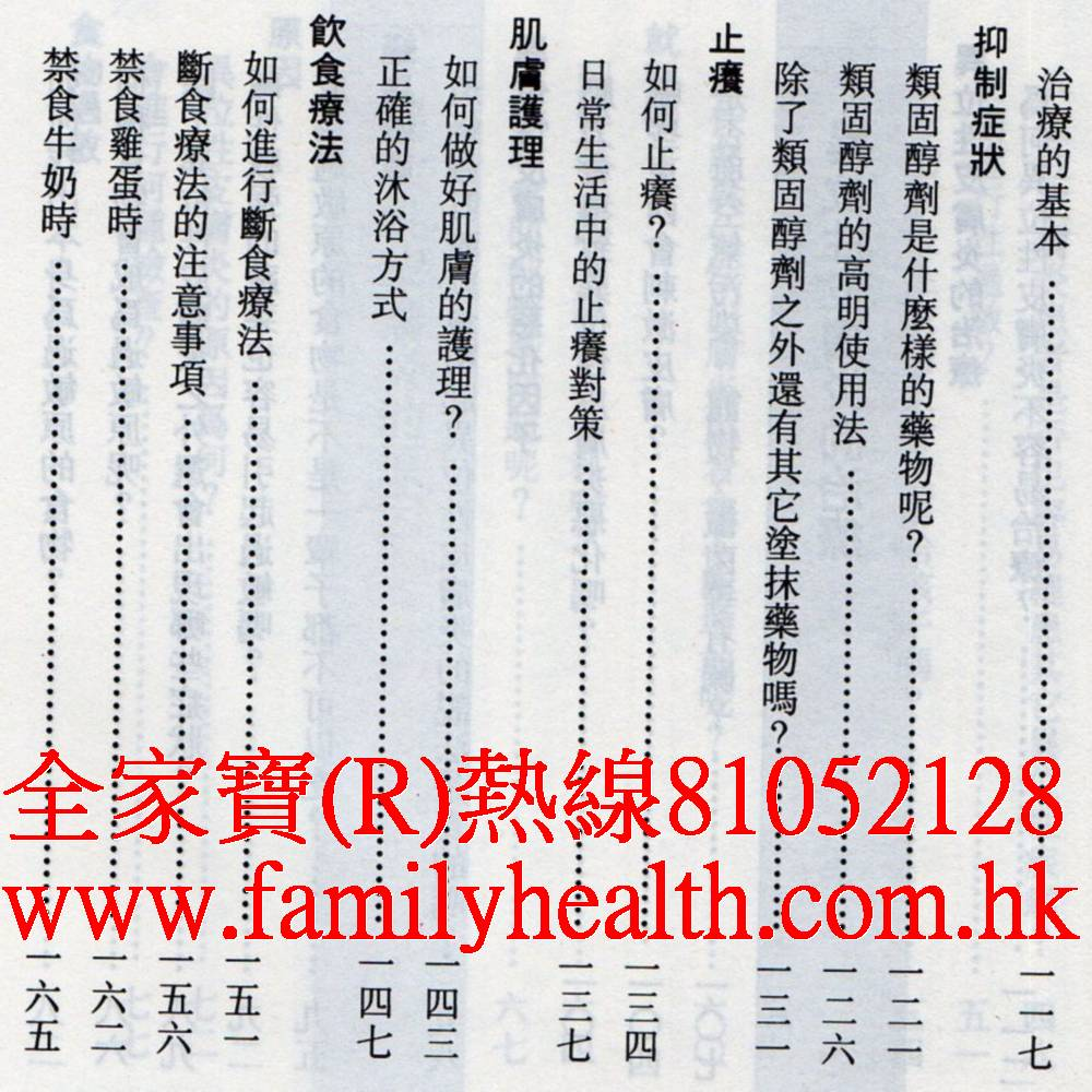 http://www.familyhealth.com.hk/files/full/921_3.jpg