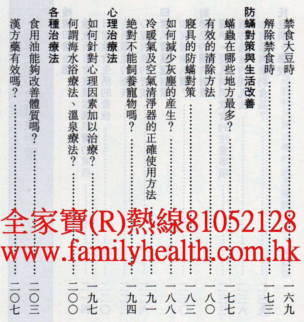 http://www.familyhealth.com.hk/files/full/921_4.jpg