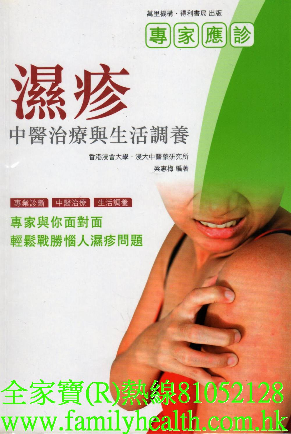 http://www.familyhealth.com.hk/files/full/922_0.jpg