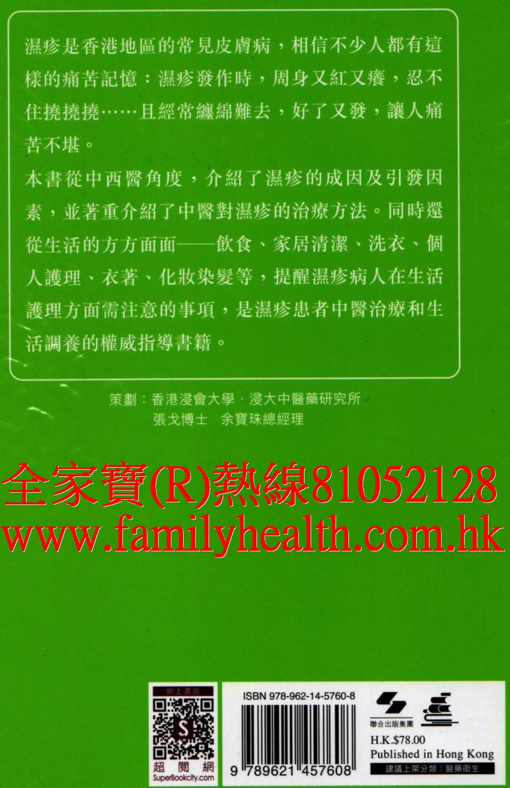 http://www.familyhealth.com.hk/files/full/922_1.jpg