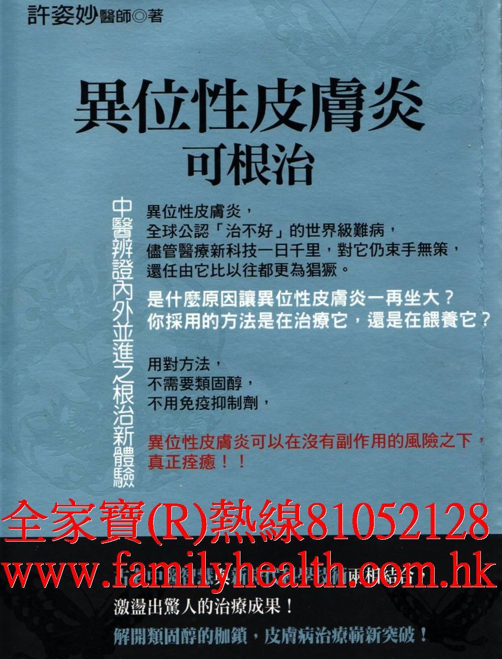 http://www.familyhealth.com.hk/files/full/923_0.jpg