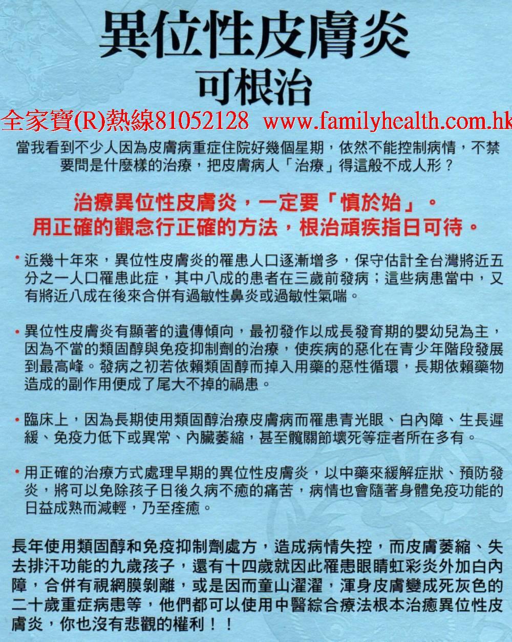 http://www.familyhealth.com.hk/files/full/923_1.jpg
