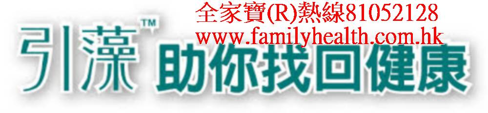 http://www.familyhealth.com.hk/files/full/926_3.jpg