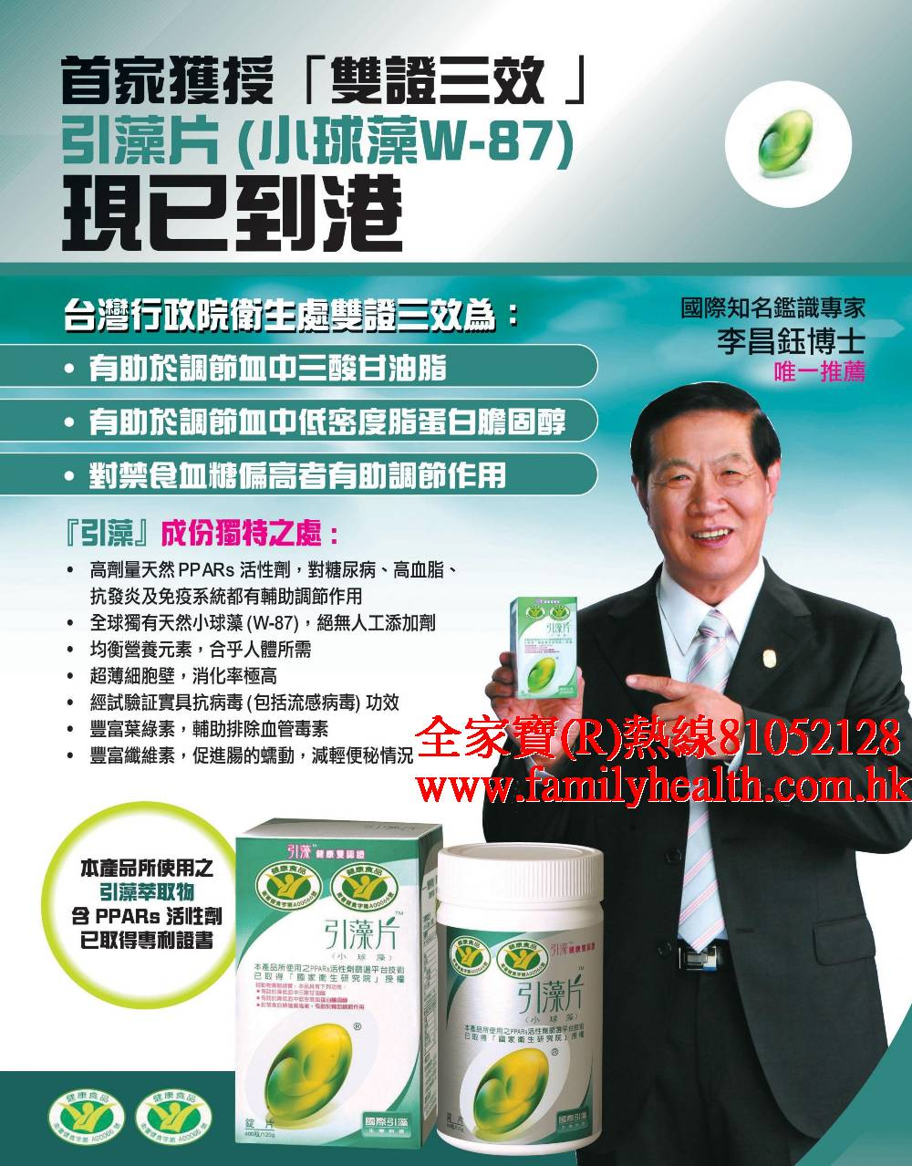 http://www.familyhealth.com.hk/files/full/926_4.jpg