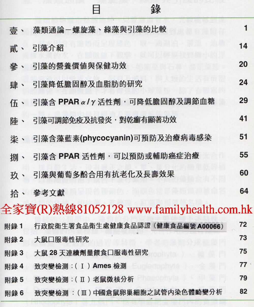 http://www.familyhealth.com.hk/files/full/930_2.jpg