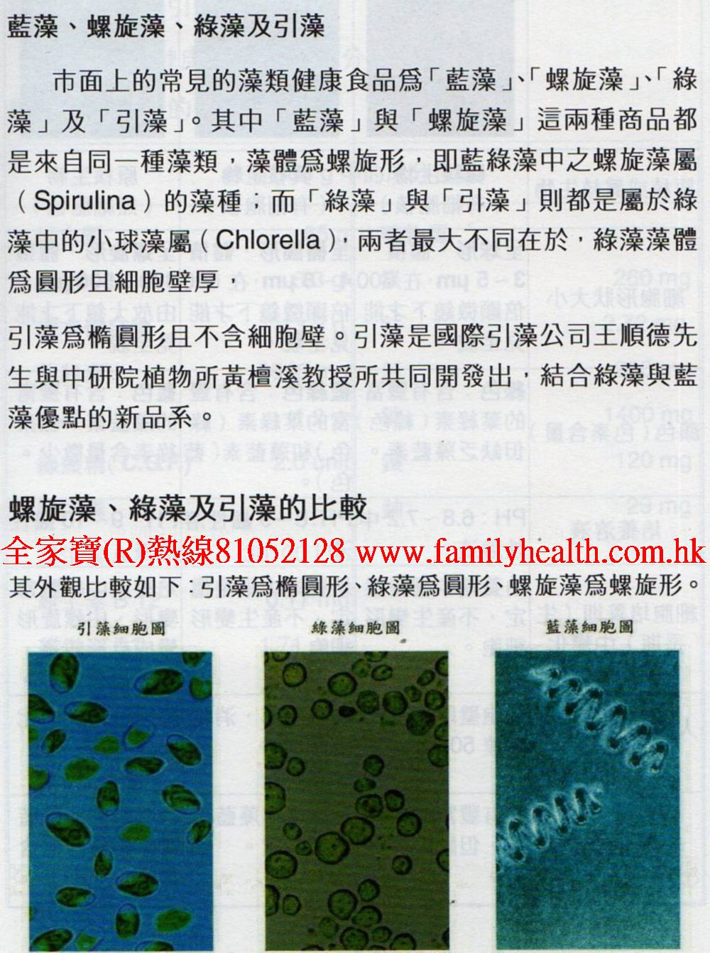 http://www.familyhealth.com.hk/files/full/930_3.jpg