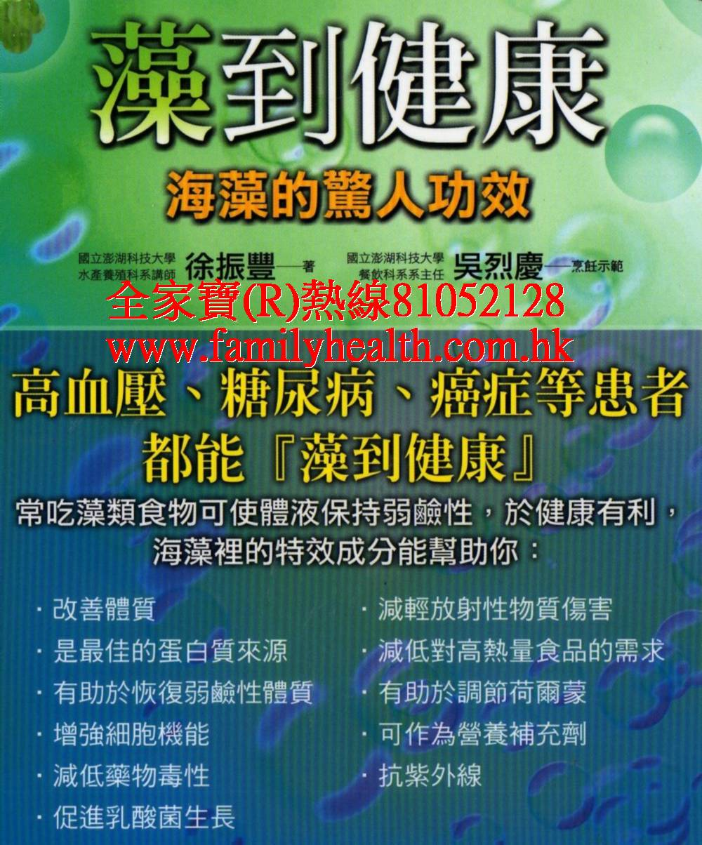 http://www.familyhealth.com.hk/files/full/931_4.jpg