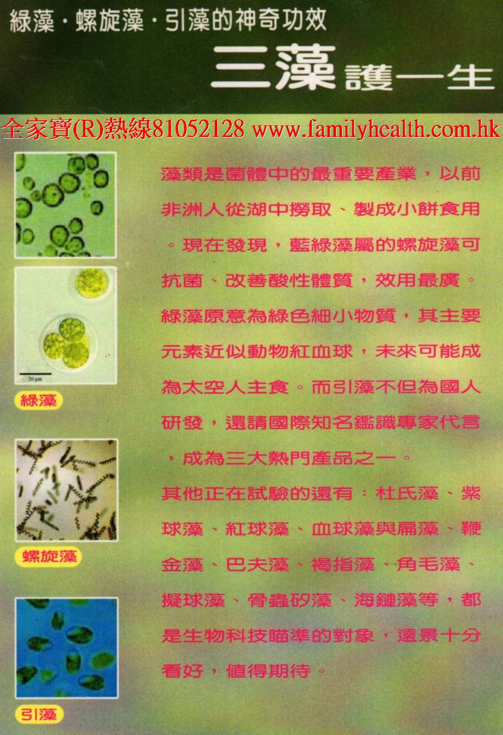 http://www.familyhealth.com.hk/files/full/932_1.jpg