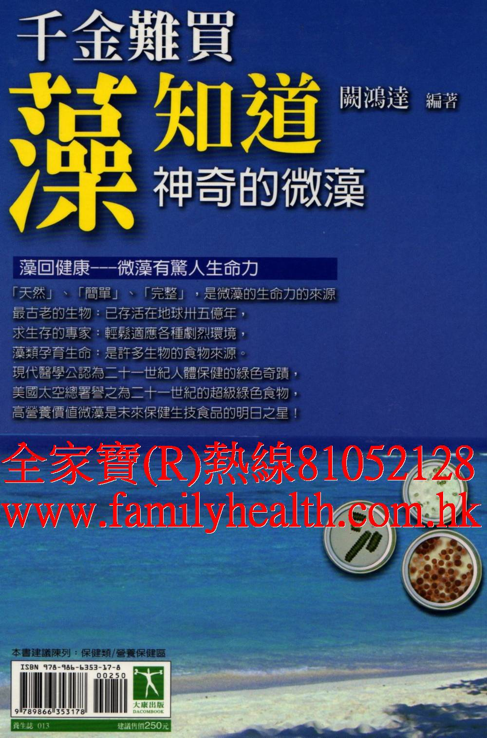 http://www.familyhealth.com.hk/files/full/933_1.jpg