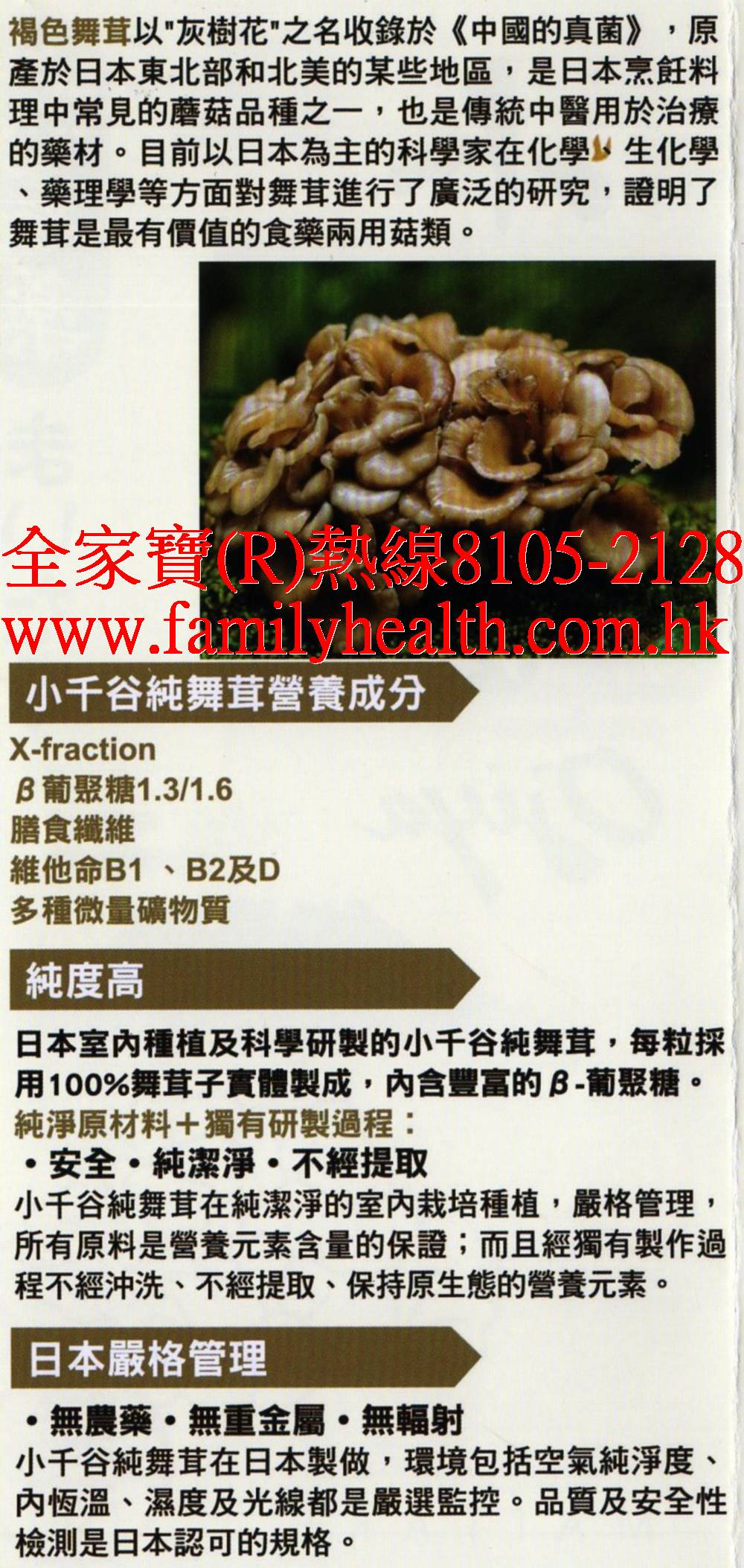 http://www.familyhealth.com.hk/files/full/939_2.jpg