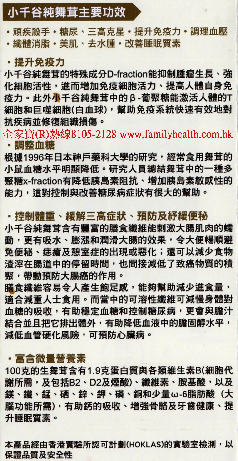 http://www.familyhealth.com.hk/files/full/939_3.jpg