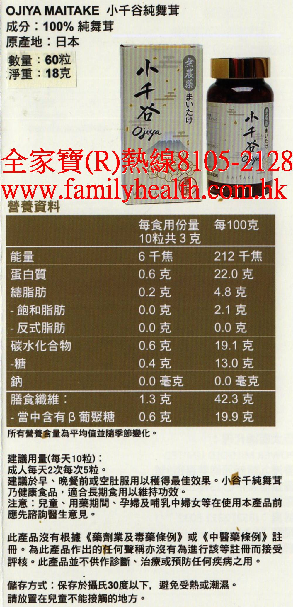 http://www.familyhealth.com.hk/files/full/939_4.jpg