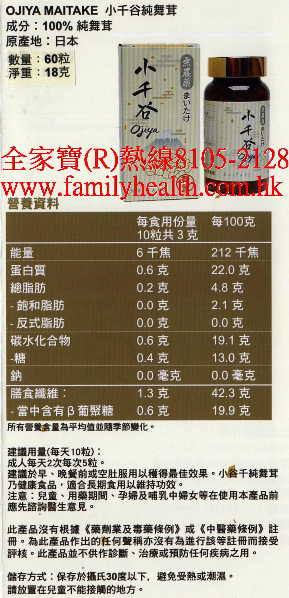 http://www.familyhealth.com.hk/files/full/939_4.jpg