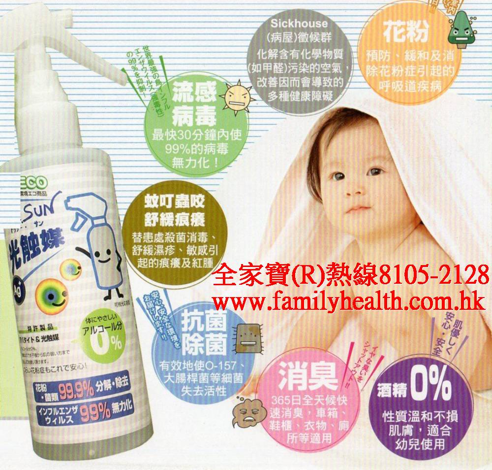 http://www.familyhealth.com.hk/files/full/942_1.jpg