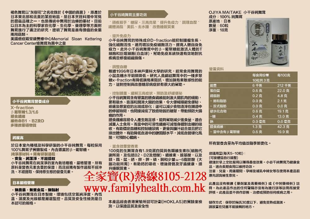 http://www.familyhealth.com.hk/files/full/943_4.jpg