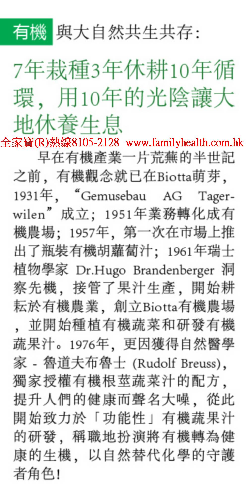 http://www.familyhealth.com.hk/files/full/944_2.jpg