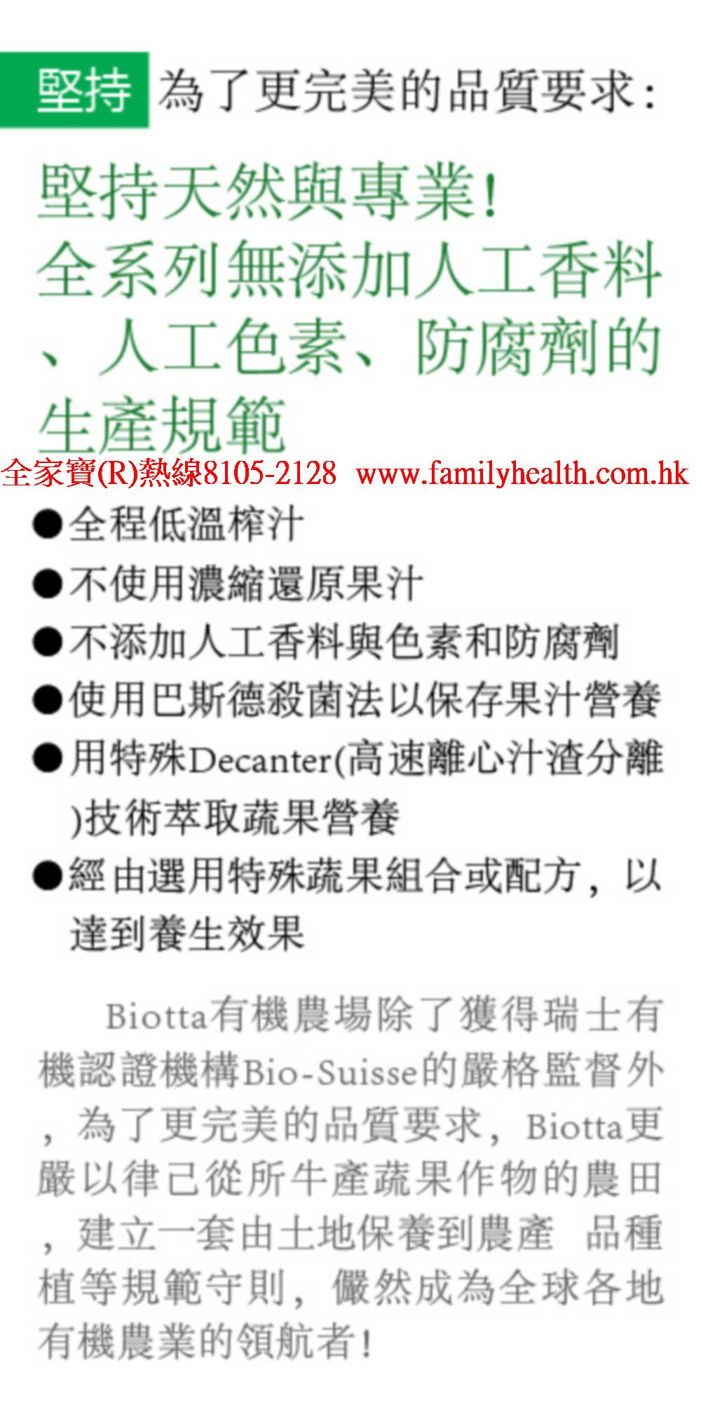 http://www.familyhealth.com.hk/files/full/944_4.jpg