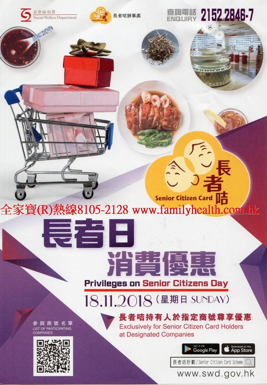 http://www.familyhealth.com.hk/files/full/960_0.jpg