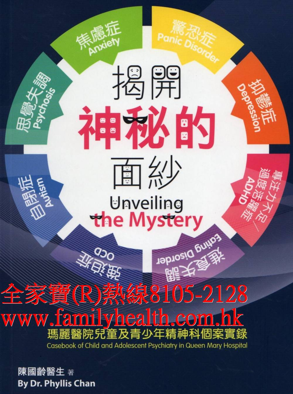 http://www.familyhealth.com.hk/files/full/964_0.jpg