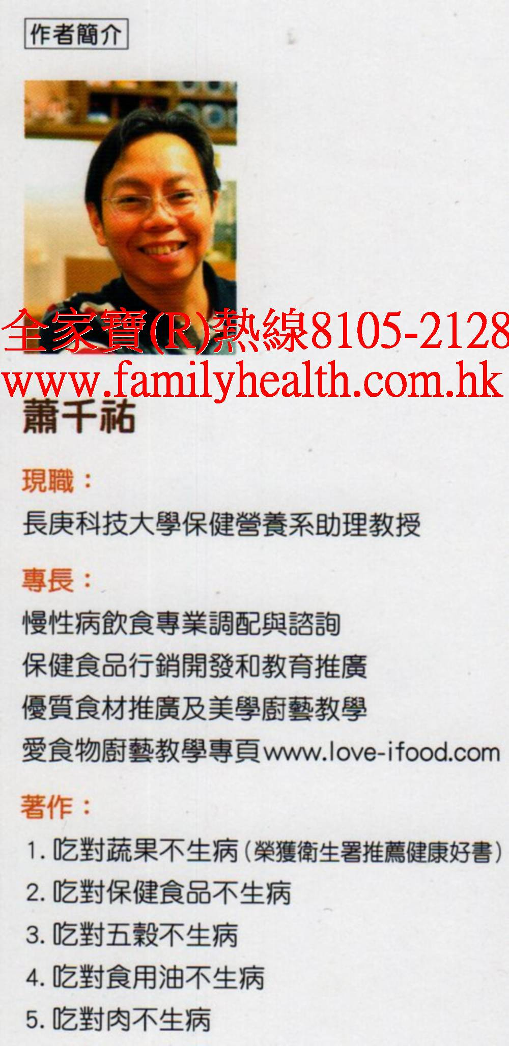 http://www.familyhealth.com.hk/files/full/971_2.jpg
