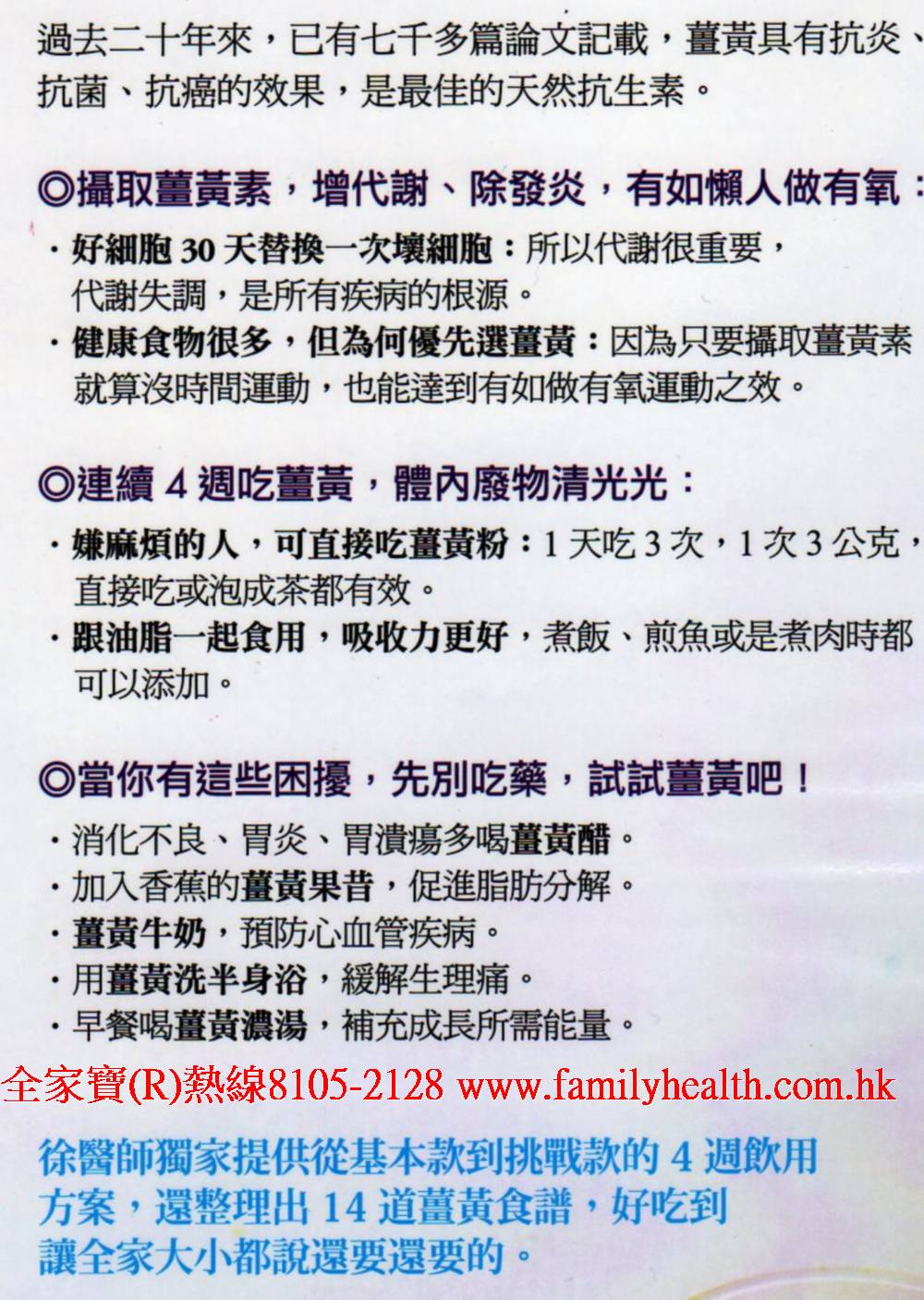 http://www.familyhealth.com.hk/files/full/972_1.jpg