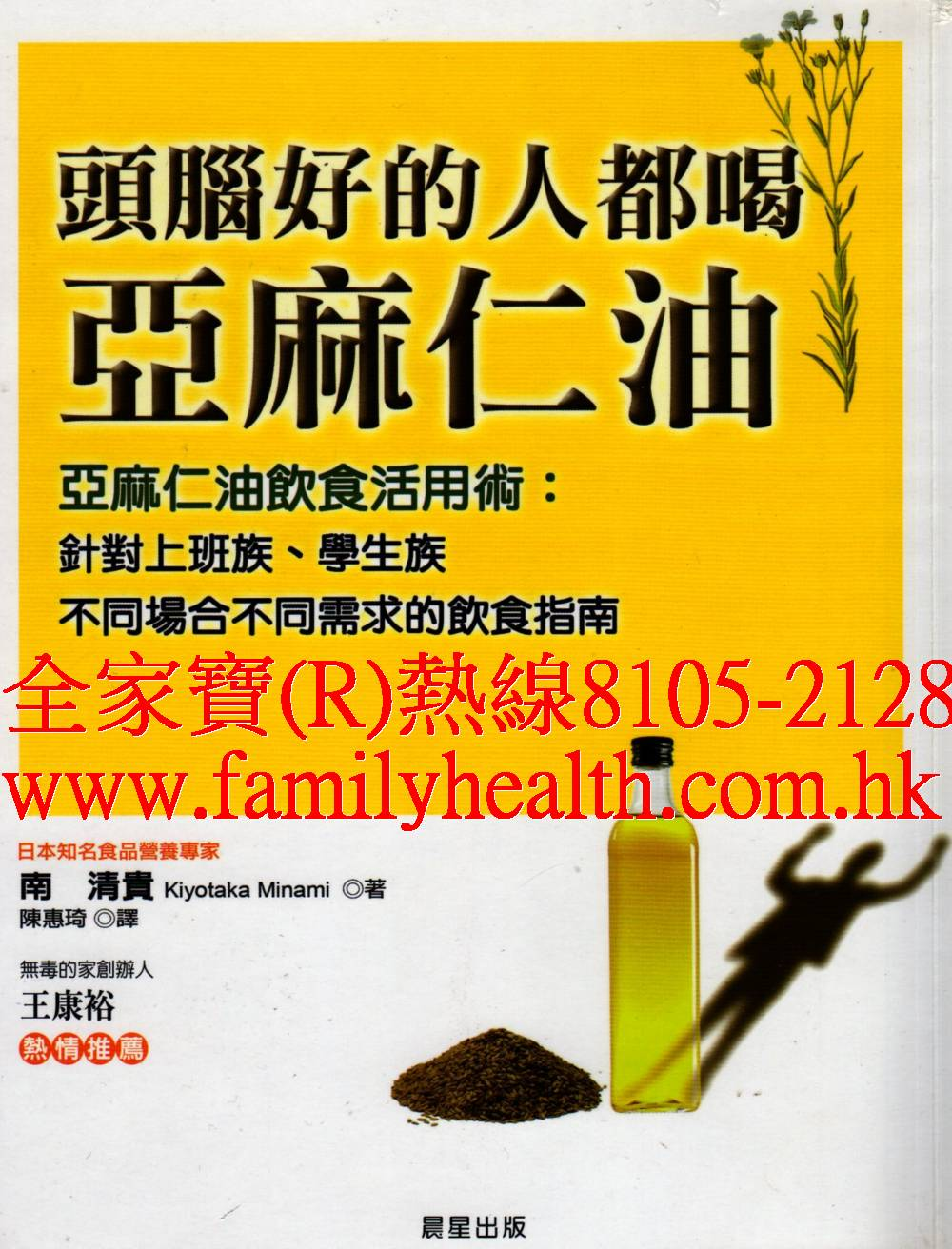 http://www.familyhealth.com.hk/files/full/974_0.jpg