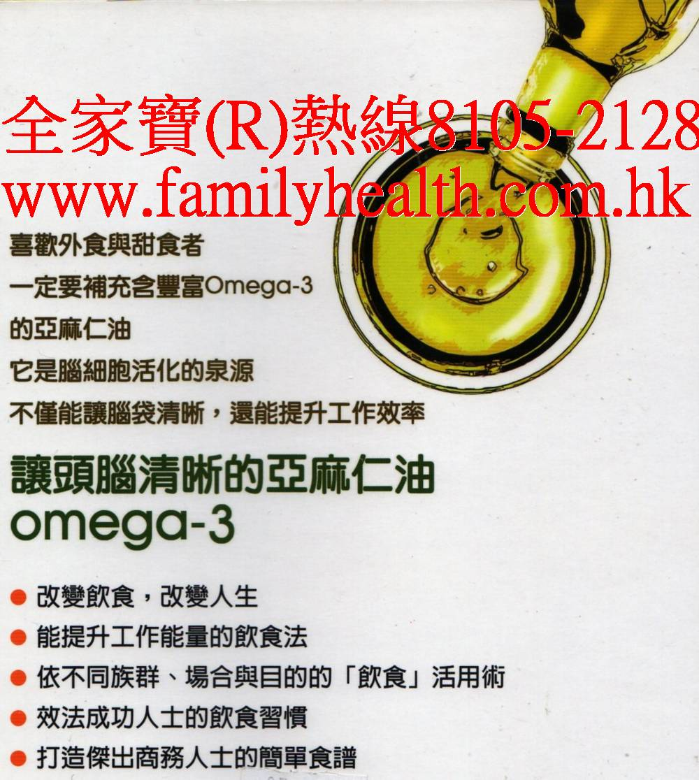 http://www.familyhealth.com.hk/files/full/974_1.jpg