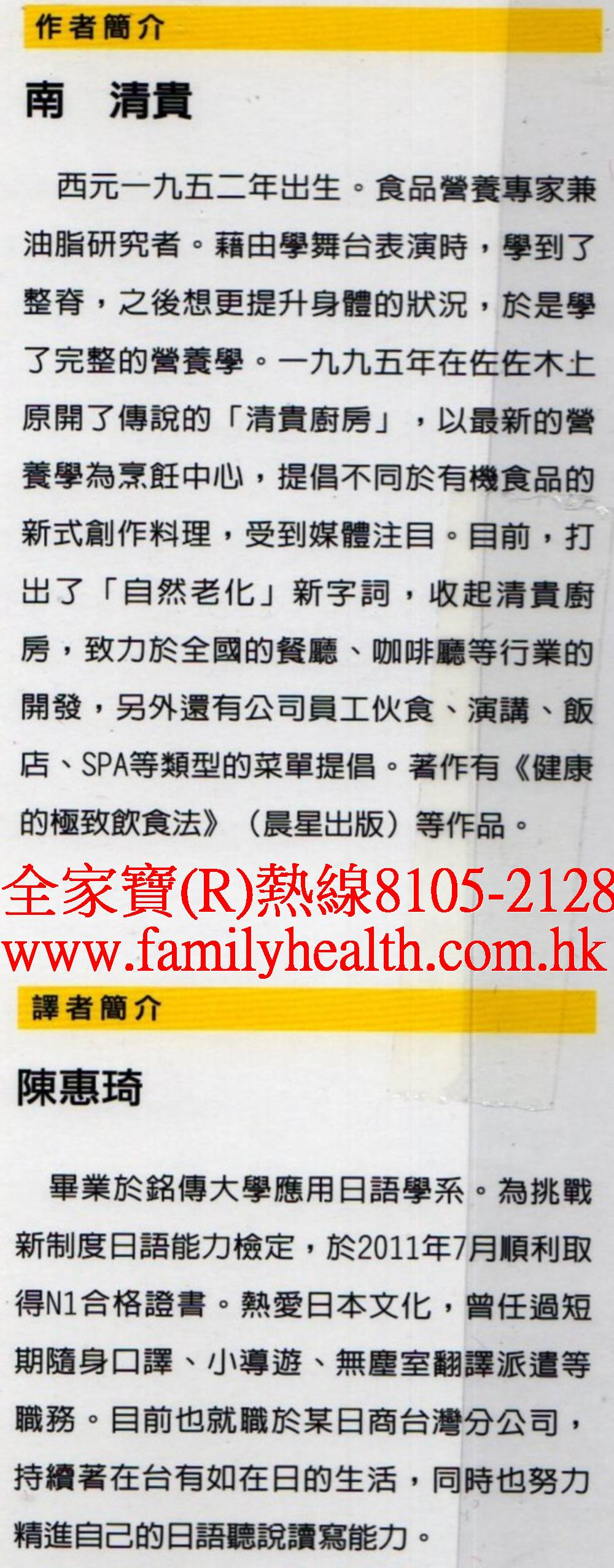 http://www.familyhealth.com.hk/files/full/974_2.jpg