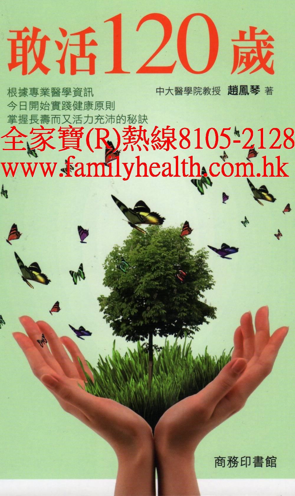 http://www.familyhealth.com.hk/files/full/992_0.jpg