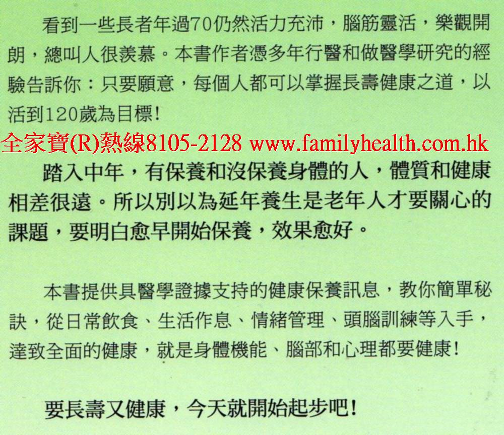 http://www.familyhealth.com.hk/files/full/992_2.jpg