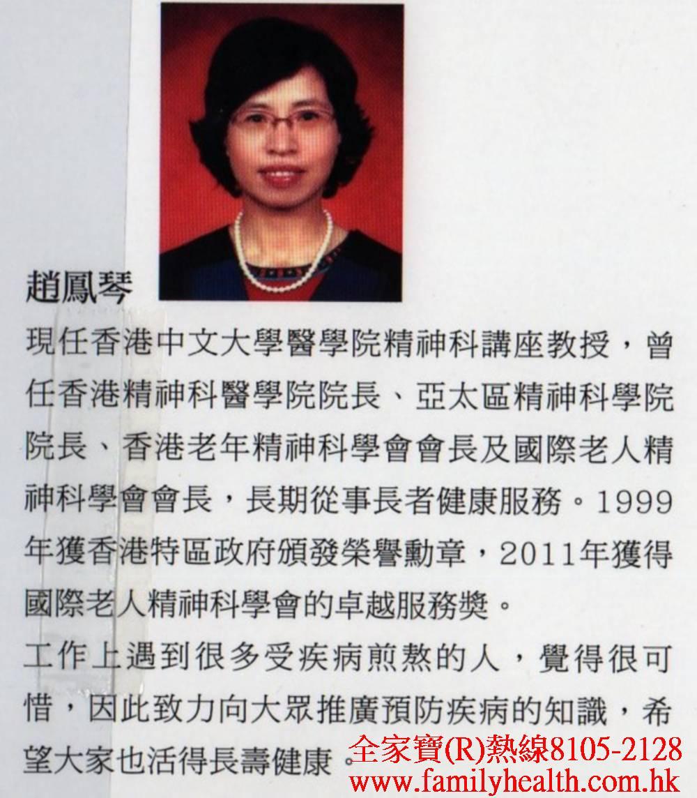 http://www.familyhealth.com.hk/files/full/992_3.jpg