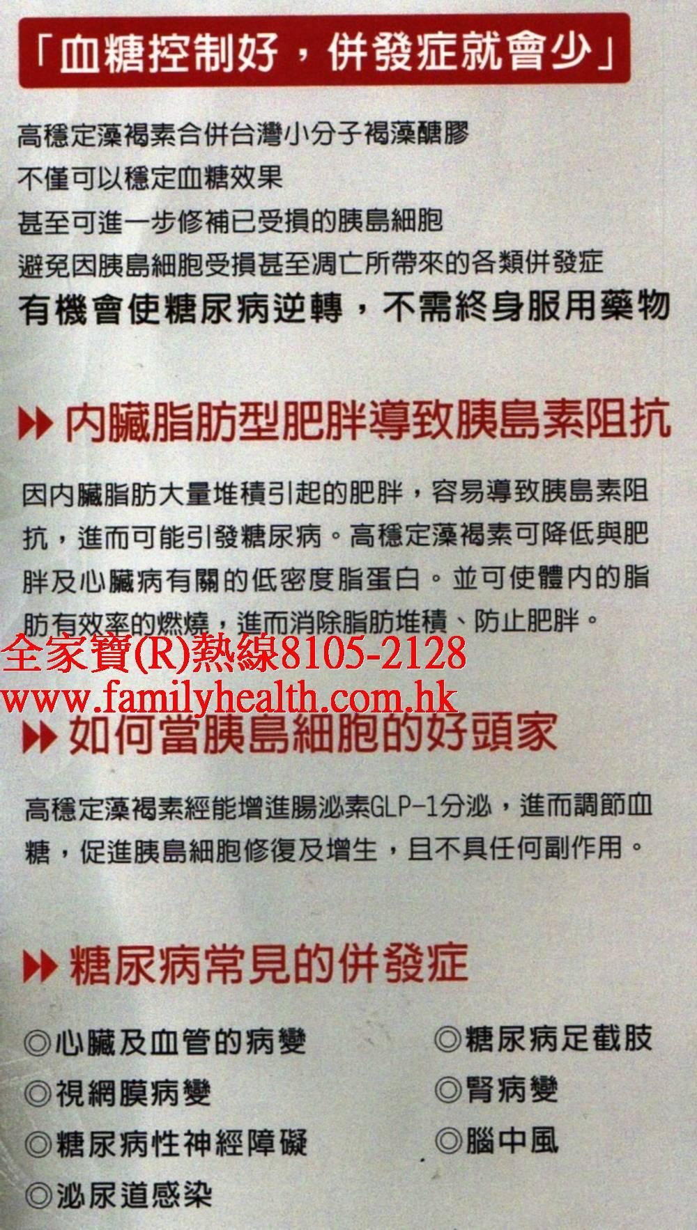 http://www.familyhealth.com.hk/files/full/993_1.jpg