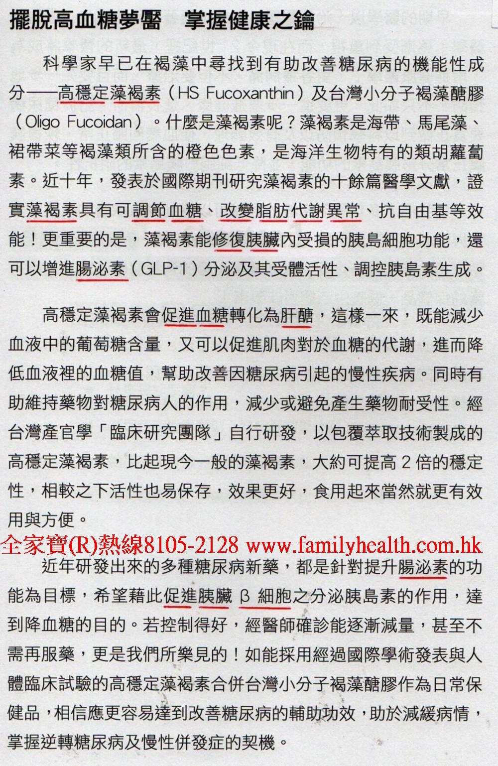 http://www.familyhealth.com.hk/files/full/993_4.jpg